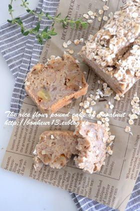 【クルミ】クルミとおからの米粉ケーキ