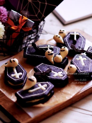 とっても簡単!ハロウィンの棺おけブラックココアクッキー
