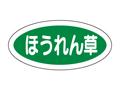 cotta*コッタで買える「フレーバーシール A ほうれん草」の画像です。価格は43円になります。