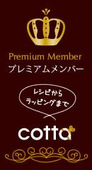 cotta プレミアムメンバー