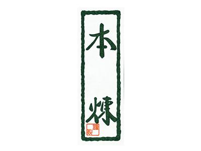 シール 和 本煉 (20片)