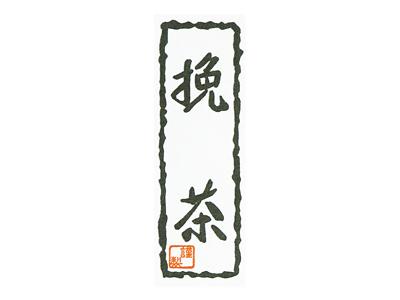 シール 和 挽茶 (20片)