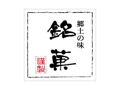 シール 雲龍銘菓
