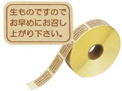 ロールシール お早めに (1000片)