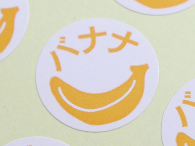 シール 20 バナナ