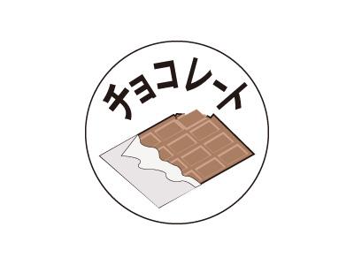シール チョコレート