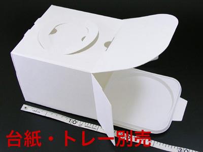 手提デコ 4号 E段オフ白(トレーなし)