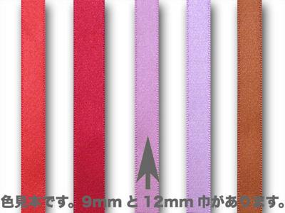 シングルサテン リボン 9mm リラ