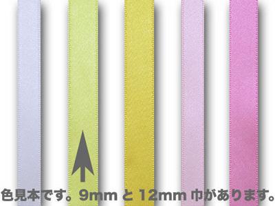 シングルサテン リボン 12mm 黄