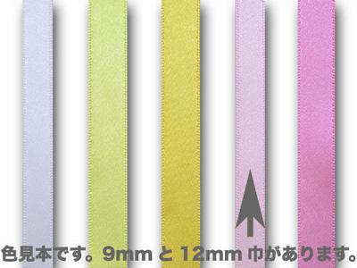 シングルサテン リボン 12mm ピンク