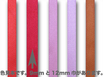 シングルサテン リボン 12mm 赤