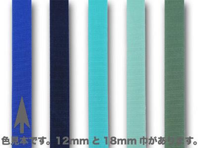 キャピタル リボン 12mm 紺