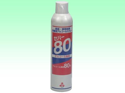 セハー80 除菌用アルコール瞬間除菌