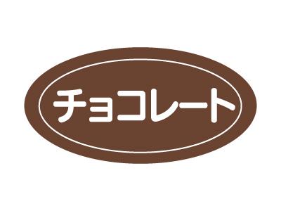 Pフレーバーシール チョコレート