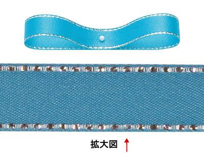グリッターWサテン 12mm ライトブルー