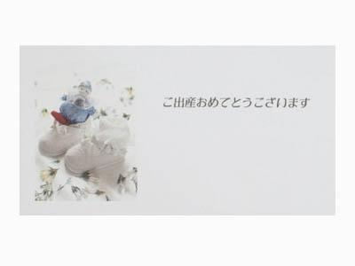 ギフトカードご出産 G-347(50枚入り)
