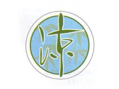 シール 61 涼 (丸)