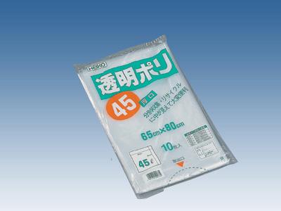 透明ポリエチレン袋 45L(10枚入)