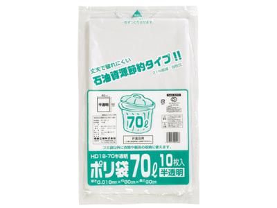 ポリ袋 HD18-70 半透明(10枚入り)