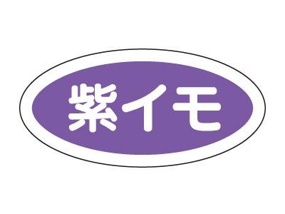 フレーバーシール A  紫イモ