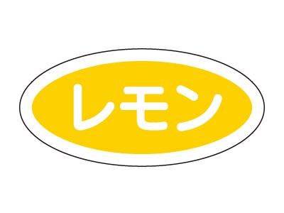 フレーバーシール A  レモン