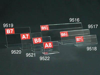 L型カード立て B6 1/2固定式