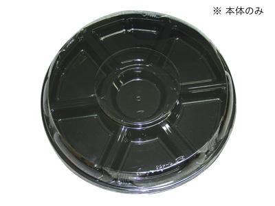 オードブル丸465黒(本体のみ) 10199