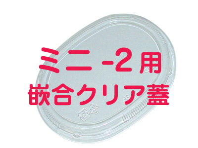 ミニ-2 嵌合クリア蓋(フタのみ)