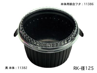 RK-径125 黒 本体