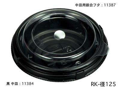 RK-径125 黒 中皿