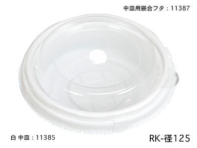 RK-径125 白 中皿