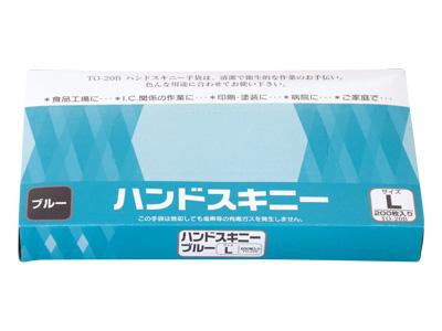ハンドスキニーTO-20B(ブルー)200枚入 L