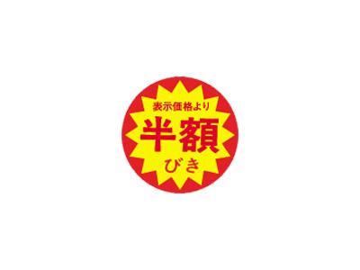 SMラベル N-3309(半額)