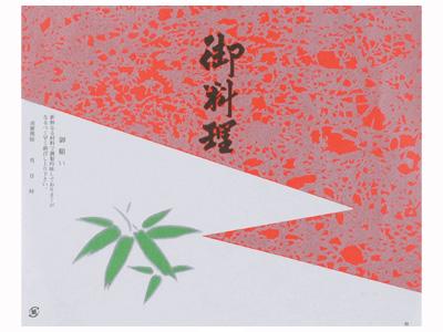 折掛紙NO.69(御料理)