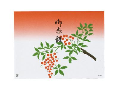 折掛紙 No.241-3(御赤飯)
