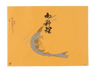 折掛紙 No.160-大(御料理)