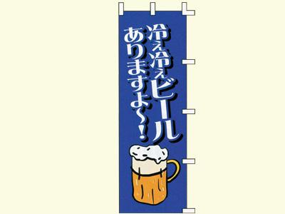 のぼり「冷え冷えビールありますよ〜!」