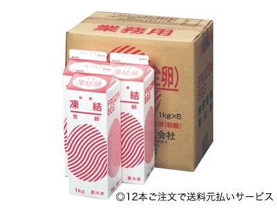 <冷凍>ミニパック 冷凍 全卵 1kg
