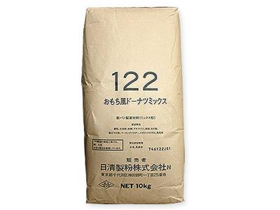 日清製粉 おもち風ドーナツ 122 10kg