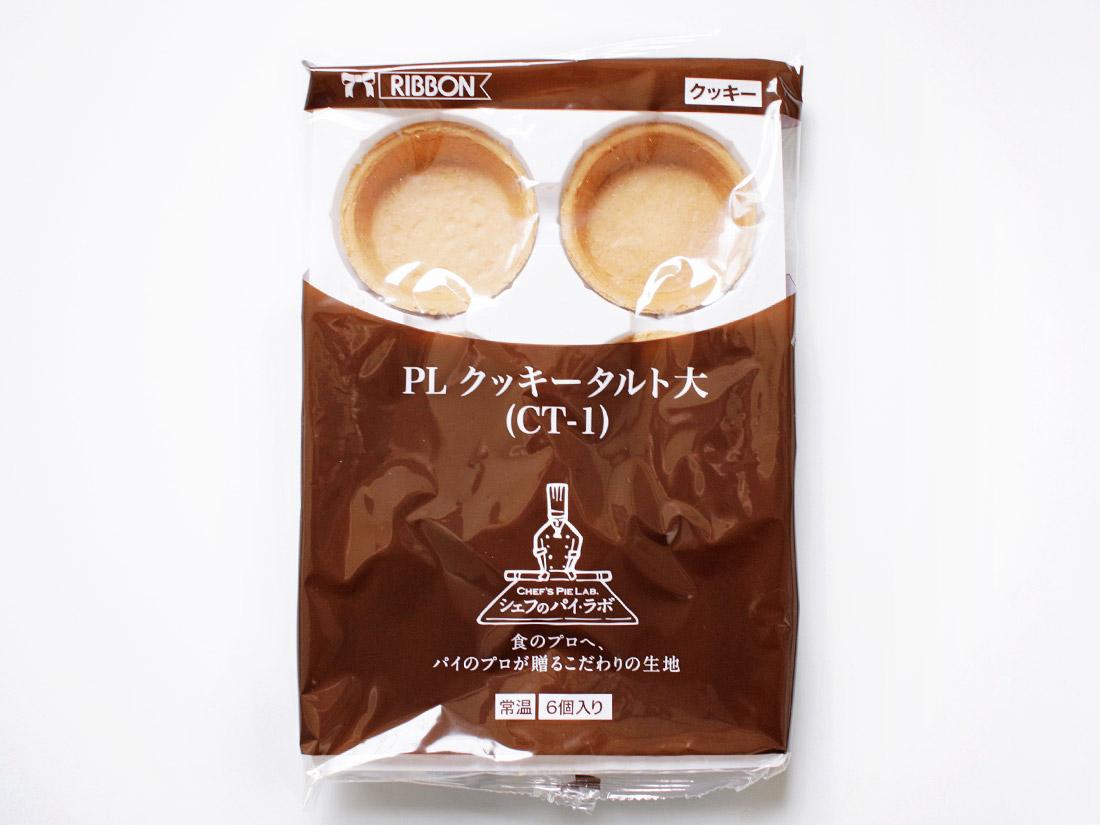 リボン食品 PLクッキータルト 大CT-1(6個入)