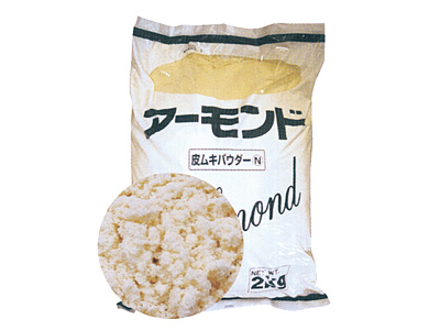 ●アーモンド皮ムキパウダーN(細粉) 2kg