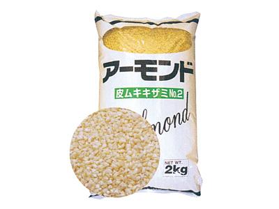 ●アーモンド皮むきキザミNO.2(16割)2kg