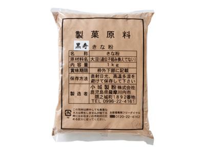 小城製粉 黒寿きな粉 1kg