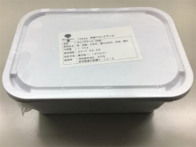 冷凍 イタリア産マロングラッセ 1.2kg