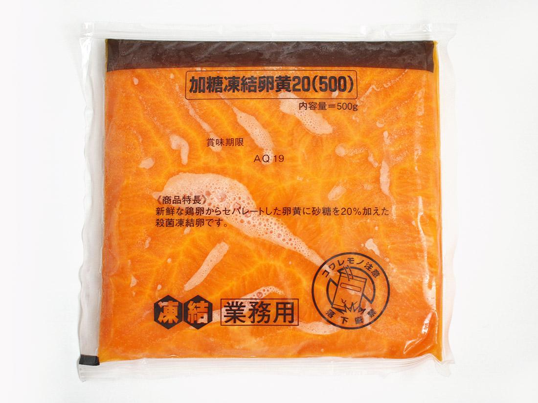 <冷凍>QP 加糖凍結卵黄20(500g)