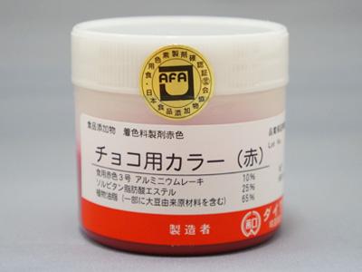 冷蔵便 ダイワ化成 チョコ用カラー(赤)50g