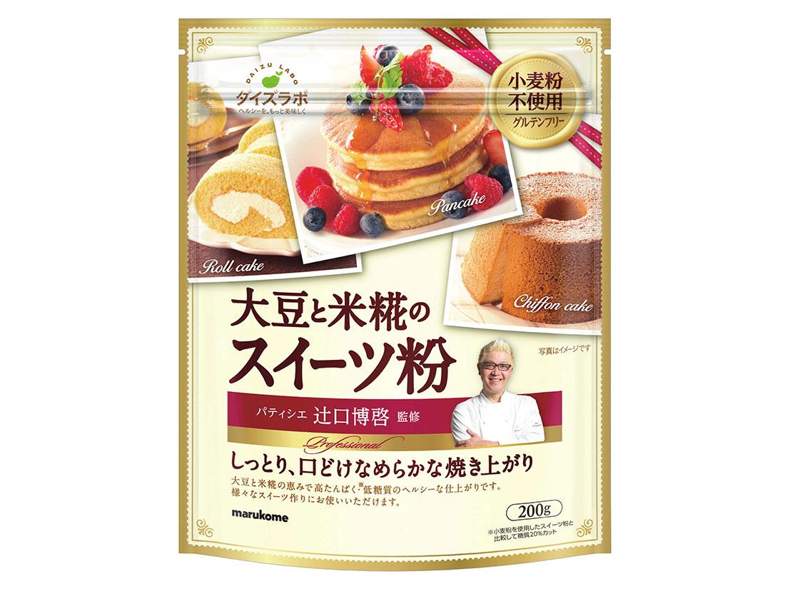 辻口博啓氏監修 大豆と米糀のスイーツ粉 200g