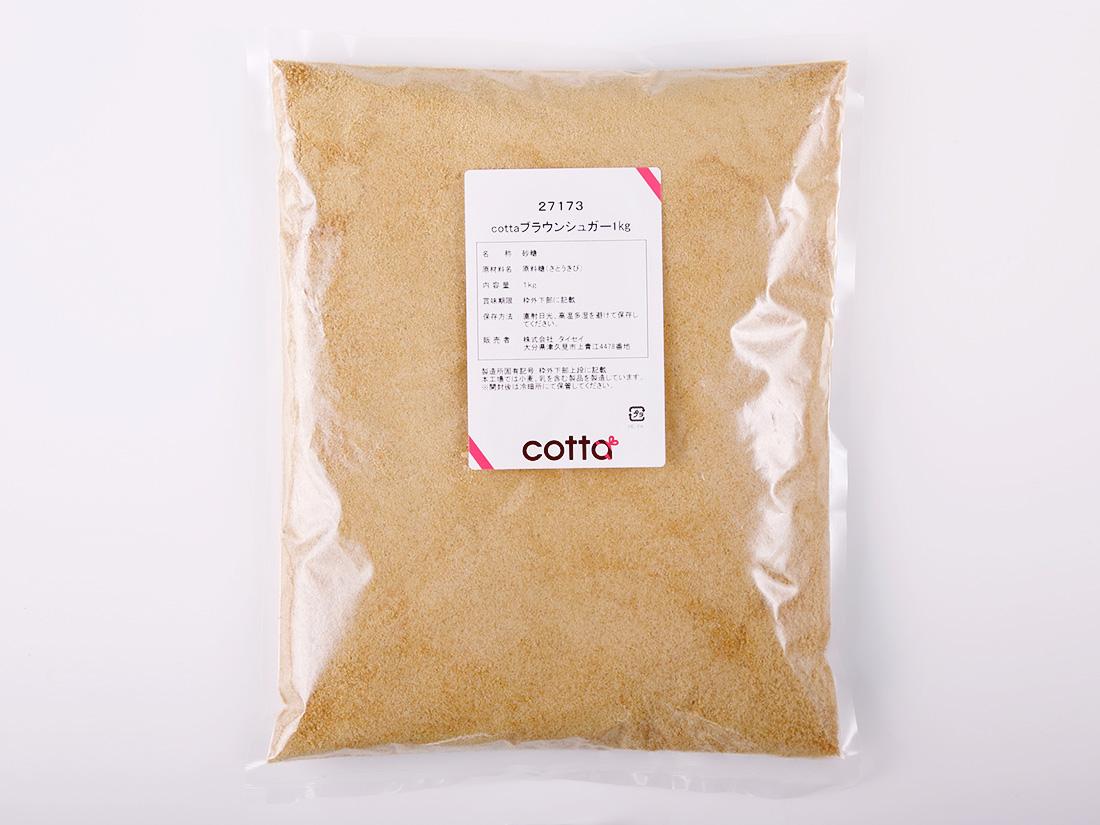 cotta ブラウンシュガー 1kg