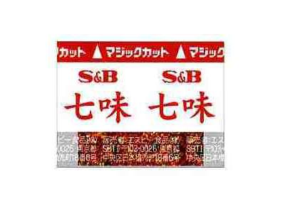 S&B 小袋七味 40g(0.2g×200)