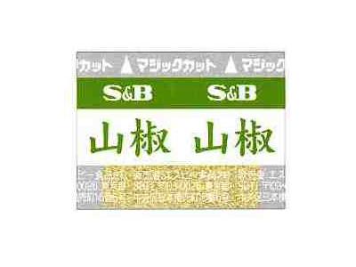 S&B 小袋山椒 40g(0.2g×200)